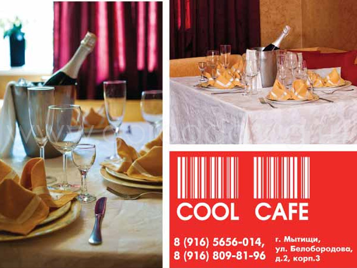 Кафе «Cool Cafe»