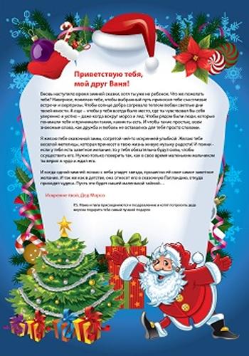 Новогодние подарки из интернет-магазина dmoroz 71